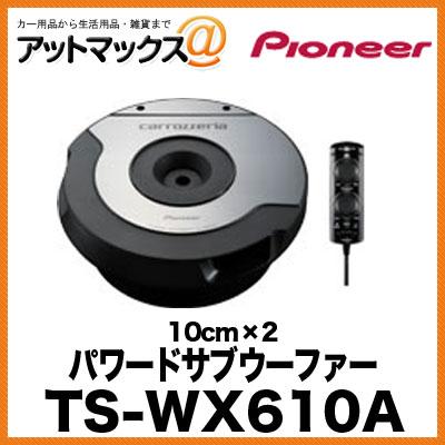 パワードサブウーファー TS-WX610A Pioneer } 10cm×2{TS-WX610A /[600/] パイオニア