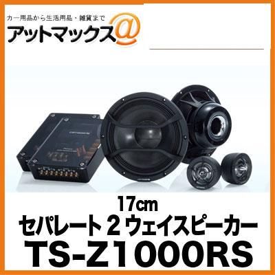 TS-Z1000RS パイオニア Pioneer 17cmセパレート2ウェイスピーカー{TS-Z1000RS[600]}