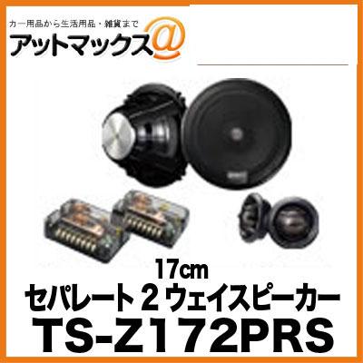 TS-Z172PRS パイオニア Pioneer 17cm セパレート2ウェイスピーカー{TS-Z172PRS[600]}
