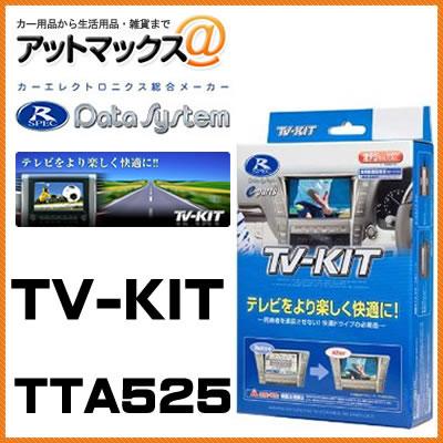 TTA525 Data System データシステム TVキット オートタイプ 【トヨタ アルファード ヴェルファイア クラウン マークX など】{TTA525[1450]}