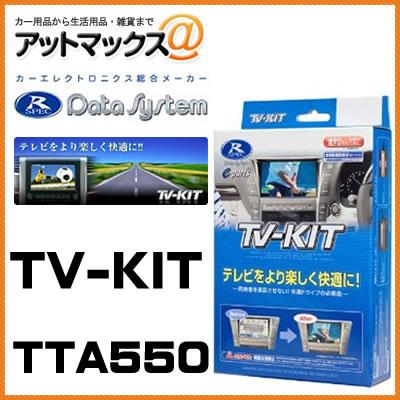 TTA550 Data System データシステム TVキット オートタイプ 【トヨタ ハリアー ランドクルーザープラド】{TTA550[1450]}
