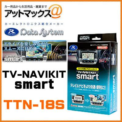 TTN-18S Data System データシステム テレビ&ナビキット スマートタイプ {TTN18S[1450]}