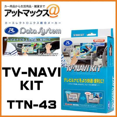 【TTN-43】 Data System データシステム TVナビキット 切替タイプ テレビナビキット ttn-43 【トヨタ シエンタ プリウス50 マークX bB など】 {TTN-43[1450]}