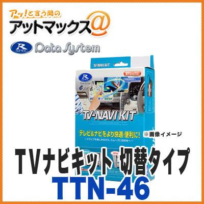 【データシステム】【TTN-46】 TVナビキット 切替タイプ テレビナビキット {TTN-46[1450]}
