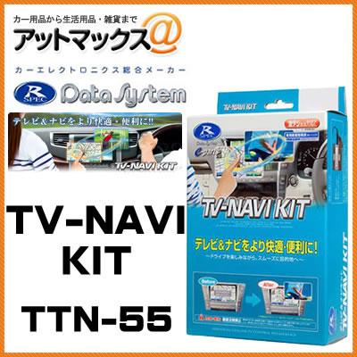 TTN-55 Data System データシステム TVナビキット 切替タイプ 【トヨタ ハリアー プリウス】{TTN-55[1450]}