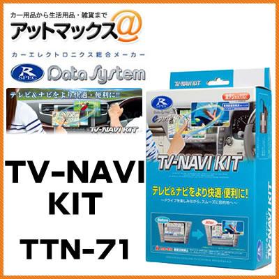 TTN-71 Data System データシステム TVナビキット 切替タイプ 【トヨタ パッソ bB】{TTN-71[1450]}