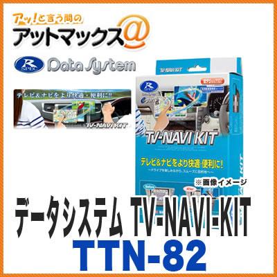 【データシステム】【TTN-82】 TVナビキット 切替タイプ【プリウス・カムリなど】{TTN-82[1450]}