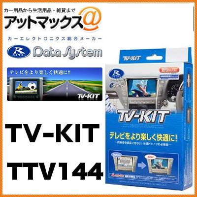 データシステム TV-KIT テレビキット オートタイプ アルテッツァ・イプサム 【TTV144】{TTV144[1450]}