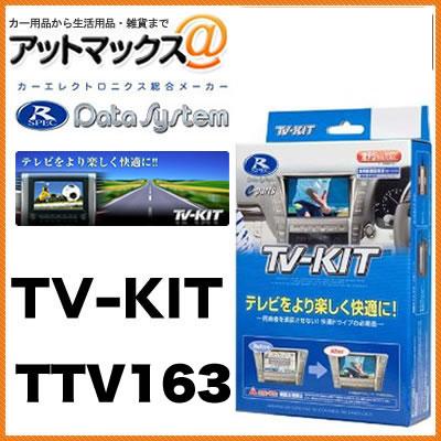 データシステム TVキット TV KIT オートタイプ アリオン・アイシス・アルファード ウィッシュ 【TTV163】{TTV163[1450]}
