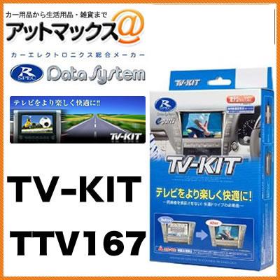 データシステム TVキット TV-KIT 切替タイプ 【TTV167】 {TTV167[1450]}