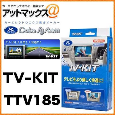 データシステム TV-KIT テレビキット 切り替えタイプ 【TTV185】{TTV185[1450]}