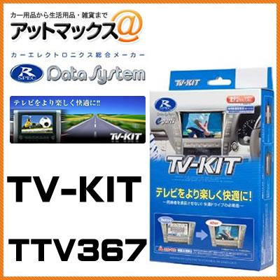 TTV367 Data System データシステム TVキット 切替えタイプ 【トヨタ エスティマ クラウン レクサス CT200h GS300h・GS450h など】{TTV367[1450]}
