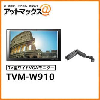 【TVM-W910】【パイオニア カロッツェリア】 9V 型ワイドVGA モニター HDMI/RCA2系統対応 ヘッドレス取付金具付属 {TVM-W910[600]}