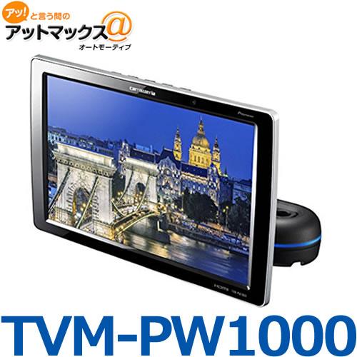 【Pioneer】【カロッツェリア】 プライベートモニター 10.1V型ワイドXGA ハイポジションタイプ【TVM-PW1000】 {TVM-PW1000[600]}