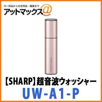 シャープ UW-A1-P 超音波ウォッシャー ピンク系 {UW-A1-P[9095]}