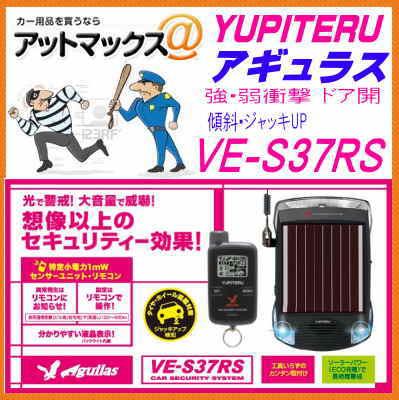 VE-S37RS ユピテル コードレス通報機能付き 簡易取付型カーセキュリティ Aguilas アギュラス VE-S37RS{VE-S37RS[1104]}