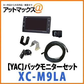 【YAC ヤック】LED7インチカメラセット 15m中継ケーブル付 モニター取付ブラケット付【XC-M9LA】{XC-M9LA[1305]}