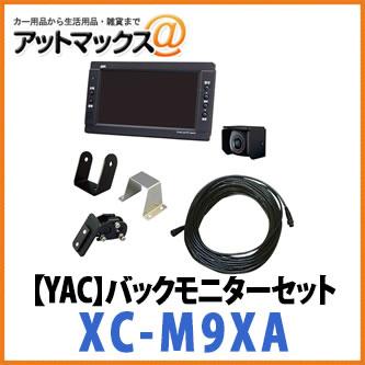 【YAC ヤック】 LED7インチカメラセット 20m中継ケーブル付 モニター取付ブラケット付 【XC-M9XA】{XC-M9XA[1305]}