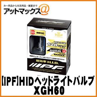 【IPF アイピーエフ】純正交換HIDバルブ ヘッドライト用 スーパーHID X D2S/D2R共用 6000K 【XGH60】 {XGH60[1480]}