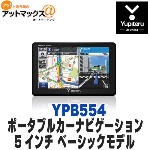 【Yupiteru ユピテル】YPB554MOGGY ポータブルカーナビゲーション5インチ ベーシックモデル うっかり違反防止ナビ 12V車用{YPB554[1103]}