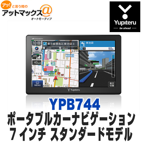 【Yupiteru ユピテル】YPB744ポータブルカーナビゲーション7インチ スタンダードモデル うっかり違反防止ナビ{YPB744[1103]}