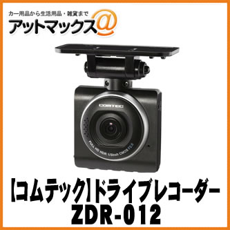 【COMTEC コムテック】2.3インチ ドライブレコーダー【ZDR-012】{ZDR-012[1186]}
