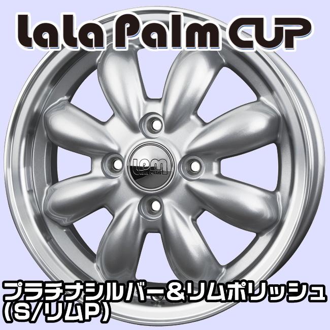 ホットスタッフ ララパームCUP 16x6.0J 43 100-4穴 プラチナシルバー&リムポリッシュ(S/リムP)