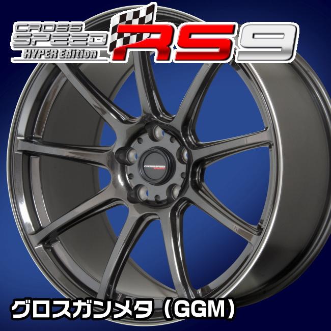 ホットスタッフ クロススピード ハイパーエディション RS9 18x8.5J 38 114.3-5穴 グロスガンメタ(GGM)