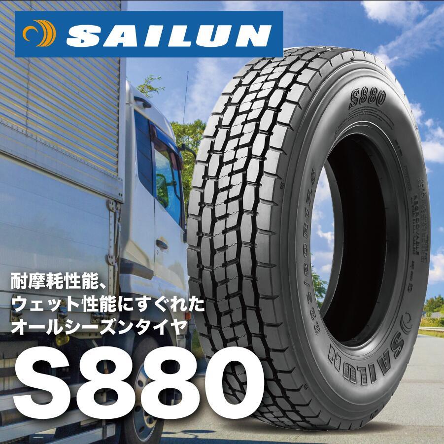 SAILUN(サイロン/サイルン/サイレン)トラックタイヤS880265/70R19.5 16PRサマータイヤ