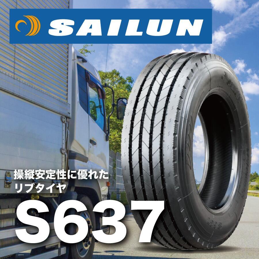 SAILUN(サイロン/サイルン/サイレン)トラックタイヤS637235/75R17.5 18PRサマータイヤ