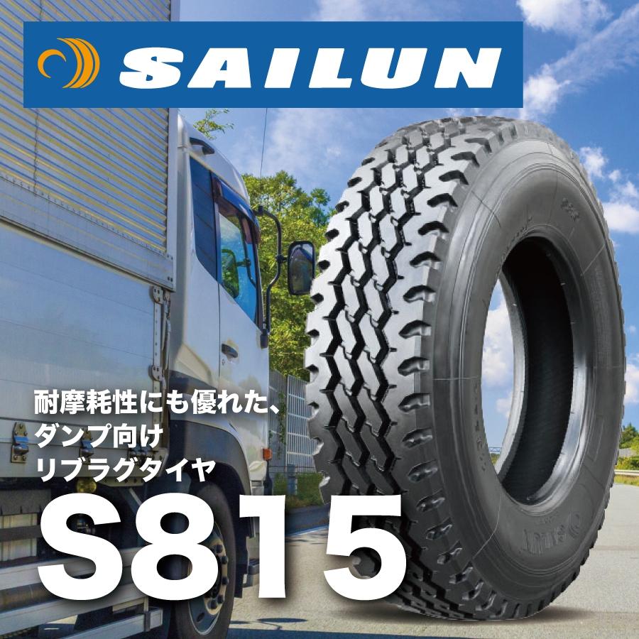 SAILUN(サイロン/サイルン/サイレン)トラックタイヤS81511R22.5 16PRサマータイヤ