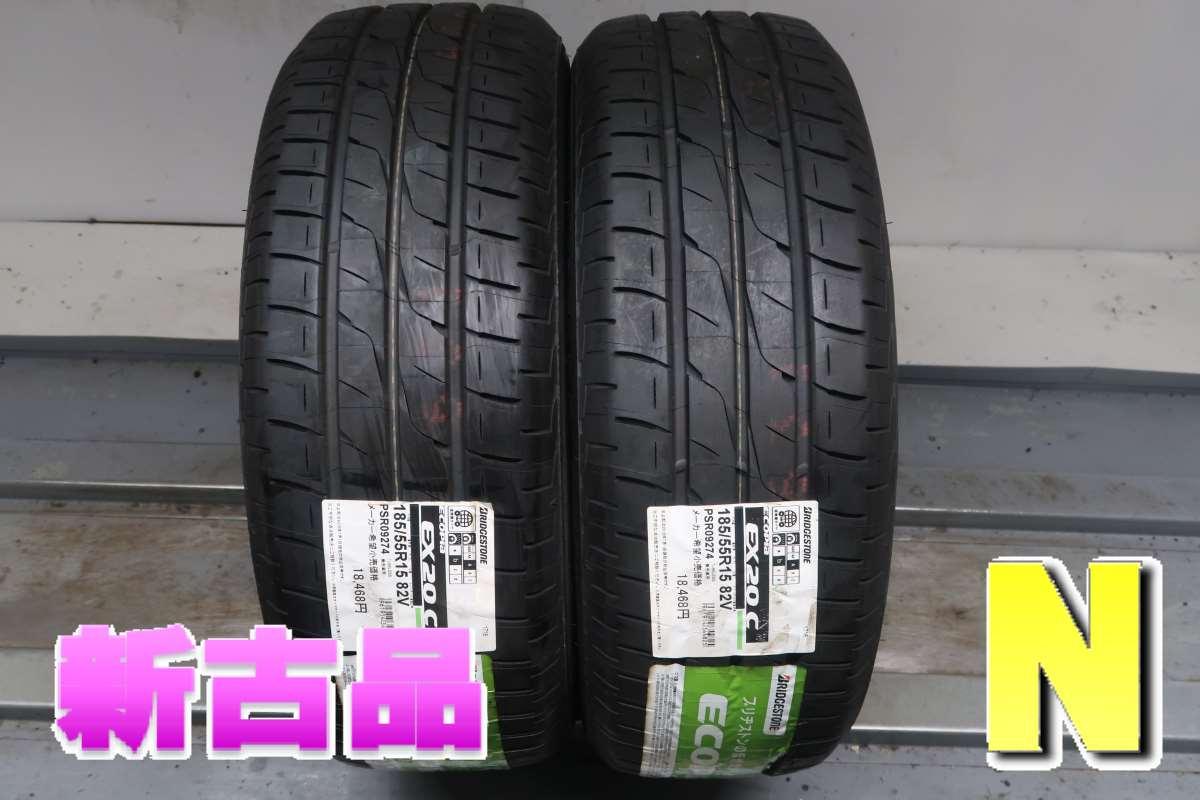 185/55R15 ブリヂストン エコピア EX20C新品タイヤ サマータイヤ 2本セット