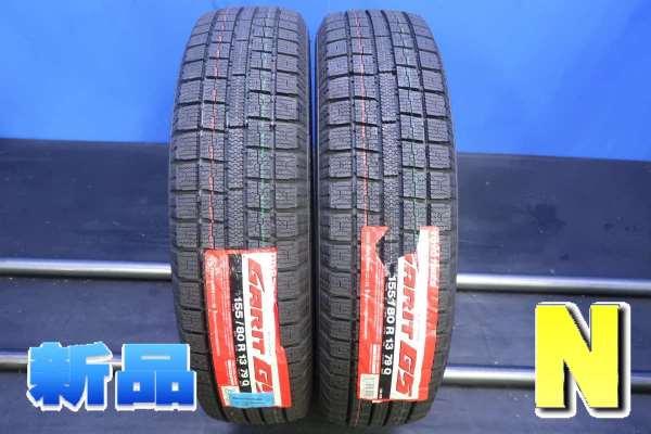 155/80R13 トーヨータイヤ ガリット G5新品タイヤ スタッドレスタイヤ 2本セット