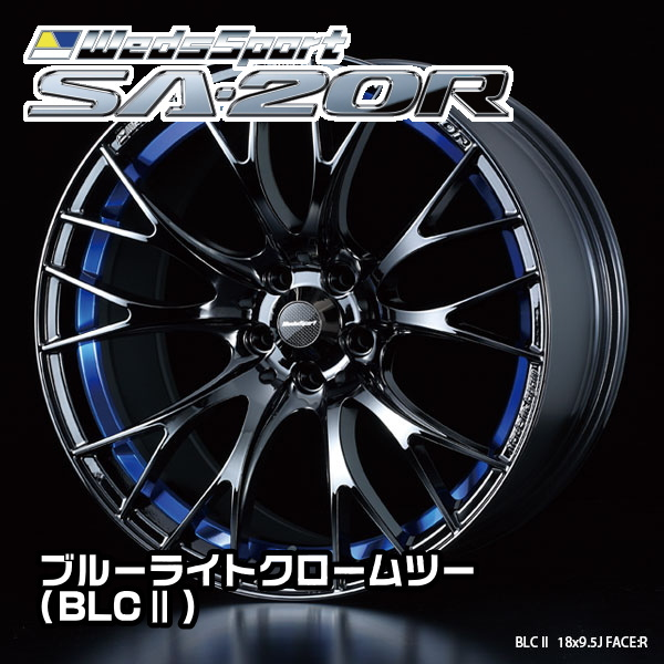 ウエッズ Weds Sport SA-20R 18x9.5J 45 114.3-5穴 ブルーライトクロームツー(BLC2)