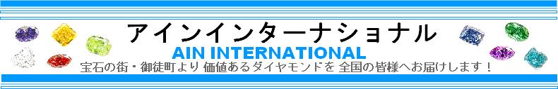 アインインターナショナル:御徒町 ダイヤモンドルース輸入卸 アインインターナショナル