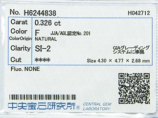 0.326ct F,SI2,ハートシェイプ ダイヤモンドルースAL45Rj