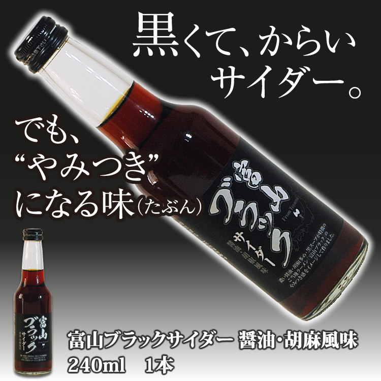 Introduced in the world of soy sauce and pepper flavored Toyama black cider Dragonfly beverage Chief Toyama black cider 5