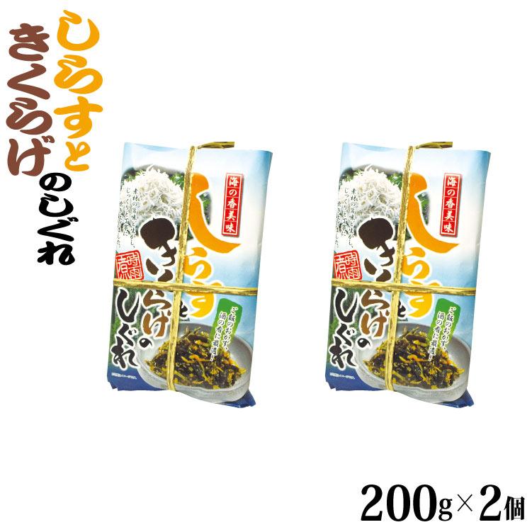 惣菜 佃煮 富山 お土産 大決算セール おみやげ しらす きくらげ 時雨煮 200g×2個セット しらすときくらげのしぐれ しぐれ 通販 激安格安割引情報満載 あいの風
