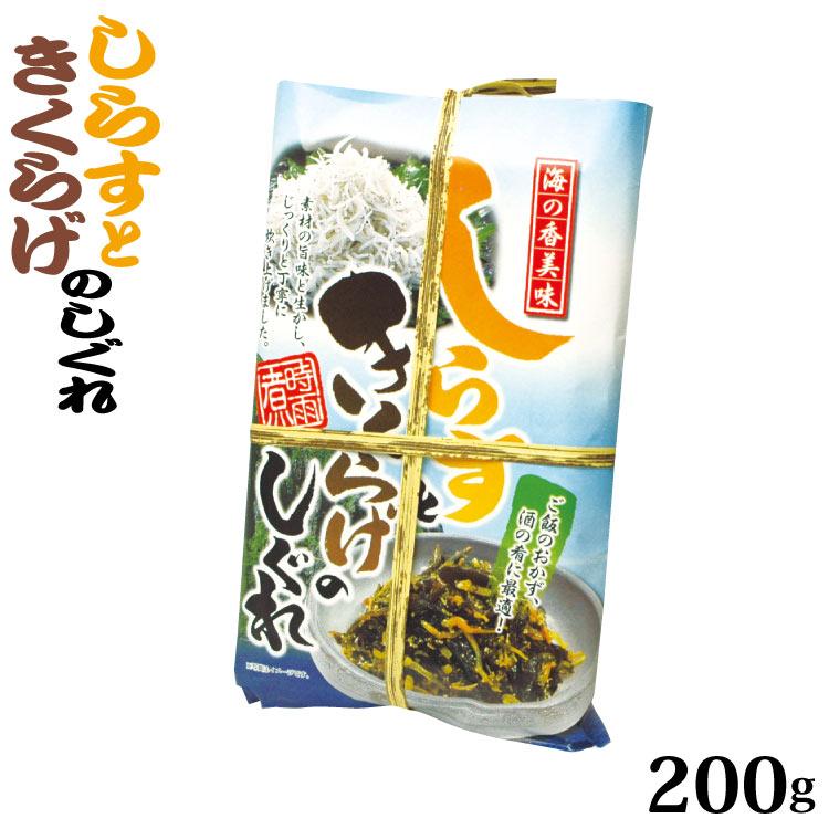 惣菜 佃煮 富山 お土産 おみやげ しらす きくらげ あいの風 通販 NEW 200g しぐれ 時雨煮 しらすときくらげのしぐれ 全品送料無料