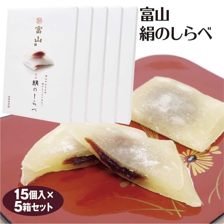 選択 絹の様な餅生地で程よい甘さのあんこを包みました 富山 お土産 富山絹のしらべ 祝日 15個×5箱 羽二重餅 あいの風 富山みやげ 和菓子 おみやげ 餅 餡