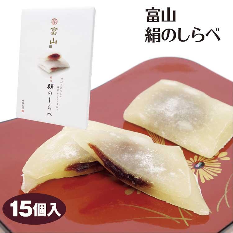 絹の様な餅生地で程よい甘さのあんこを包みました 富山 お土産 富山絹のしらべ 15個 羽二重餅 売り出し 舗 餡 おみやげ あいの風 餅 富山みやげ 和菓子