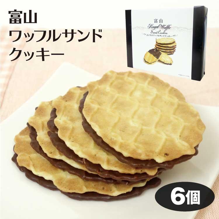 クリスピーな軽い食感のワッフルクッキーに相性のよいチョコレートを挟みました 品質保証 富山 お土産 受注生産品 富山ワッフルサンドクッキー 6個 チョコ 洋菓子 富山みやげ ワッフル スイーツ 冷蔵 サンドクッキー