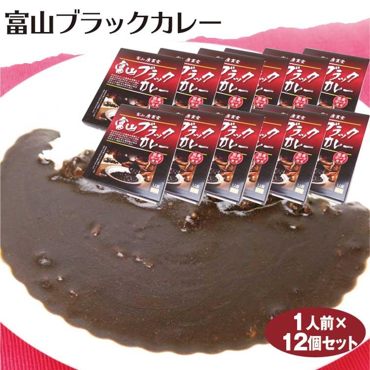 富山ブラックカレー 日時指定 黒豆 トレンド イカスミ 赤ワイン 12個セット まとめ買い スパイス