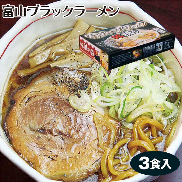 黒く濃い醤油スープが特徴の 新色追加 富山ブラック 富山 ブラックラーメン 期間限定お試し価格 富山ブラックラーメン お土産 お取り寄せ 誠や3食入 ご当地ラーメン