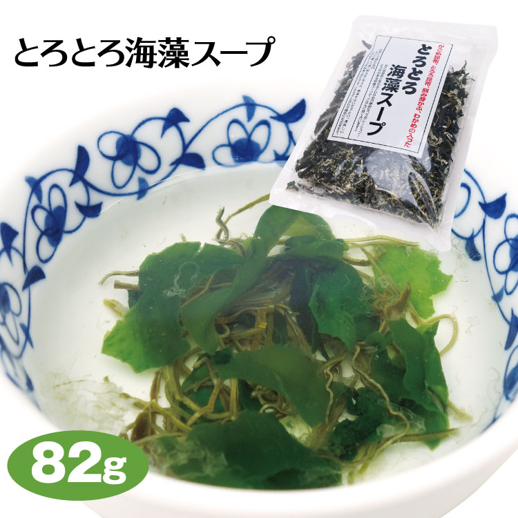 がごめ昆布と芽かぶとわかめの絶妙なコラボレーション とろみのある和風スープで ごはんに良く合います とろとろ海藻スープ がごめ昆布 とろろ昆布 ☆国内最安値に挑戦☆ 通販 わかめの入っています 海藻スープ 販売 刻み芽かぶ お湯を注ぐだけの簡単スープ ブランド買うならブランドオフ