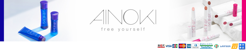 AINOKI(アイノキ)公式ショップ:AINOKIは日本製にこだわったコスメブランドです。