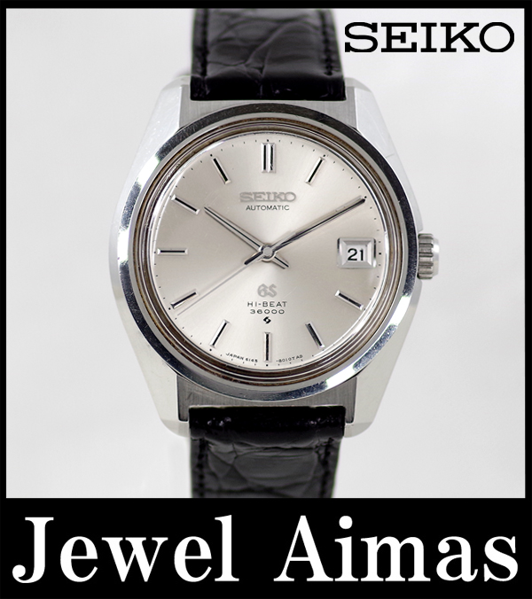 Seiko Grand Seiko GS 6145-8000 silver letter Edition date hitherto 36,000 HI-BEAT SS stainless steel men's automatic self-winding leather belt strap