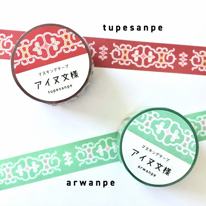 アイヌ 民族衣装 伝統 刺繍 北海道 土産 イランカラプテ メーカー再生品 tupesanpe レッド 限定モデル アイヌ文様 グリーン arwanpe マスキングテープ