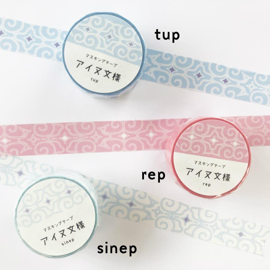 アイヌ 民族衣装 伝統 刺繍 北海道 土産 イランカラプテ アイヌ文様 ピンク 水色 毎日激安特売で 営業中です sinep ホワイト tup rep 保証 マスキングテープ