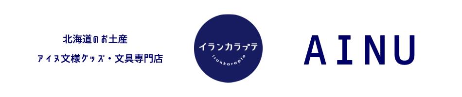 イランカラプテ:北海道で生まれたアイヌ文様の文房具